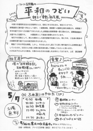 1605heiwanotudoi_3