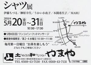 2016_05_20_b