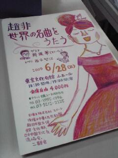 お上りさん4〜公開リハーサル