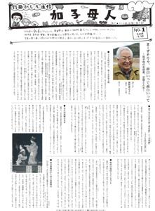 Hiroshi_kashimojin