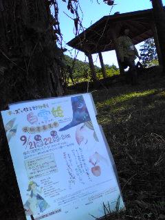 演劇キャンプ〜白雪姫