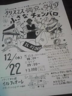 加子母でチェンバロ!クリスマスディナー&ライブ!
