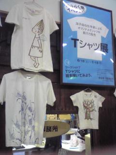 道の駅加子母Tシャツ展!