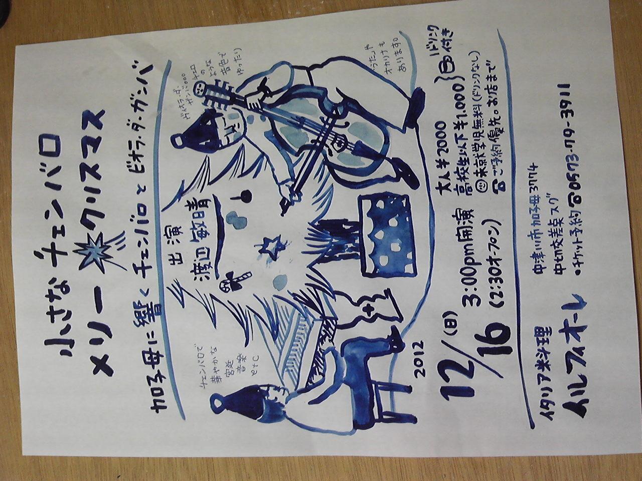 今度の日曜は加子母クリスマスコンサート☆