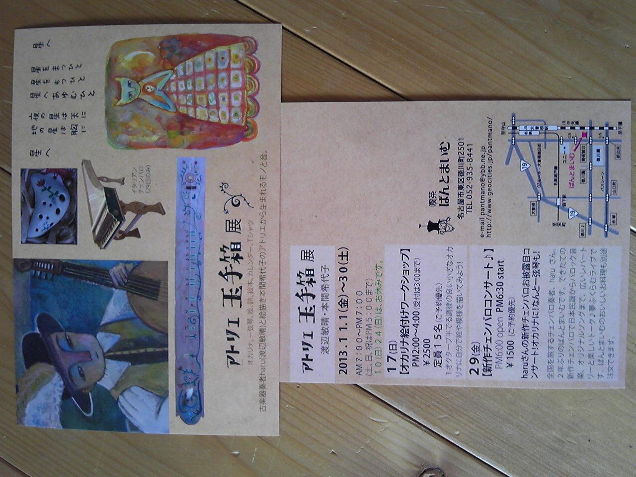 喫茶ぱんとまいむで「アトリエ玉手箱展」開催中!