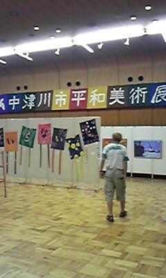 第27回中津川平和美術展